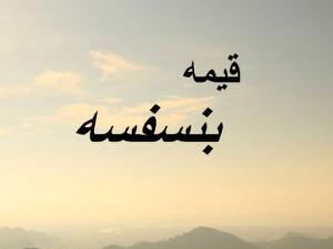 Qiyaqmuhu binafsihi