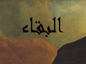 al-Baqa'