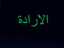 al-iradah