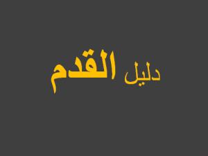al-qidam