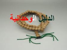 dslil wahdaniyah