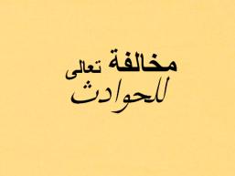 mukhalafah