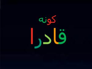 qadiran